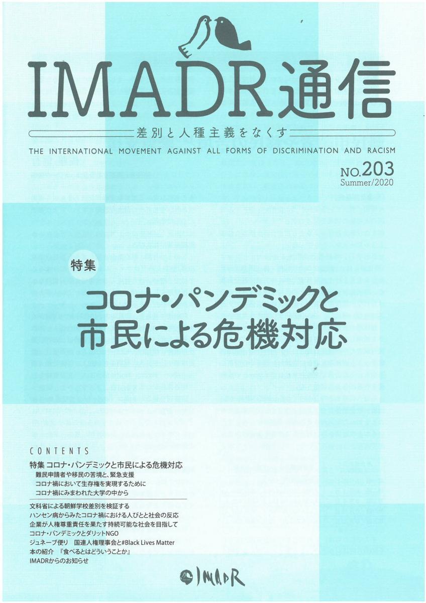 IMADR通信
