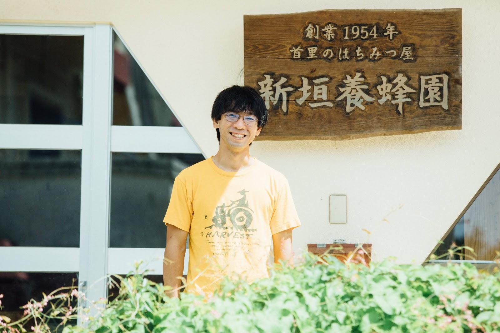 新垣伝 さん (「新垣養蜂園」代表 /NPO法人「首里まちづくり研究会」事務局次長)