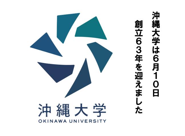 沖縄大学は、6月10日に創立63周年を迎えました。