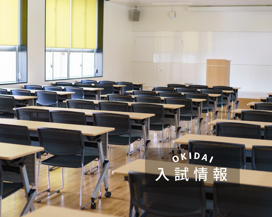 【総合型選抜(10月)】WEB出願登録期間スタート!