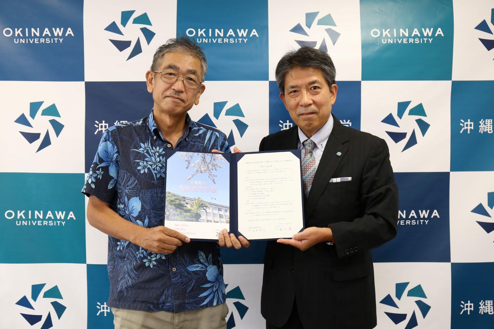 本学と千葉県立安房高等学校との連携教育に関して、調印式を行いました。